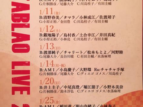 2019/1/11(金)高円寺カサ・デ・エスペランサ「新春ライブ」