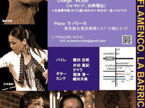 2019/11/2(土)浅草橋ラ・バリーカ