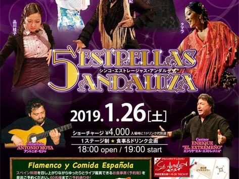 2019/1/26(土)恵比寿サラ・アンダルーサ「シンコ・エストレージャス・アンダルーサ」