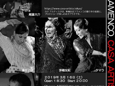 2019/3/16(土)荒木町(四谷三丁目)カサアルティスタ タマラプロデュースvol.2