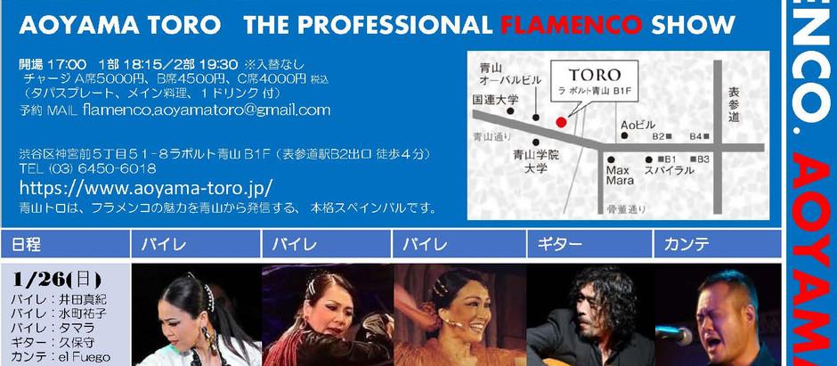 2020/1/26(日),2/23(日),3/22(日)表参道 青山TORO