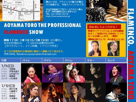 2020/7/12(日),7/19(日)表参道 青山TORO