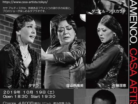 2019/10/19(土)荒木町(四谷三丁目)カサアルティスタ タマラプロデュースvol.5