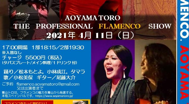 2021/4/11(日) 表参道 青山TORO