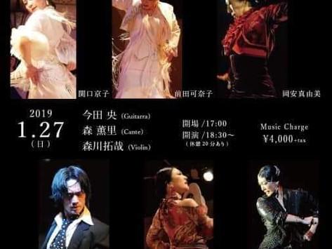 2019/1/27(日)赤坂ノヴェンバー・イレブンス「新春踊り初め特別公演」
