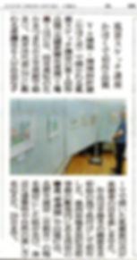 北國新聞_20200618.JPG
