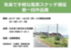スケッチ講座作品展案内_20200519.jpg