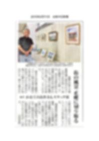 PR用新聞記事.jpg