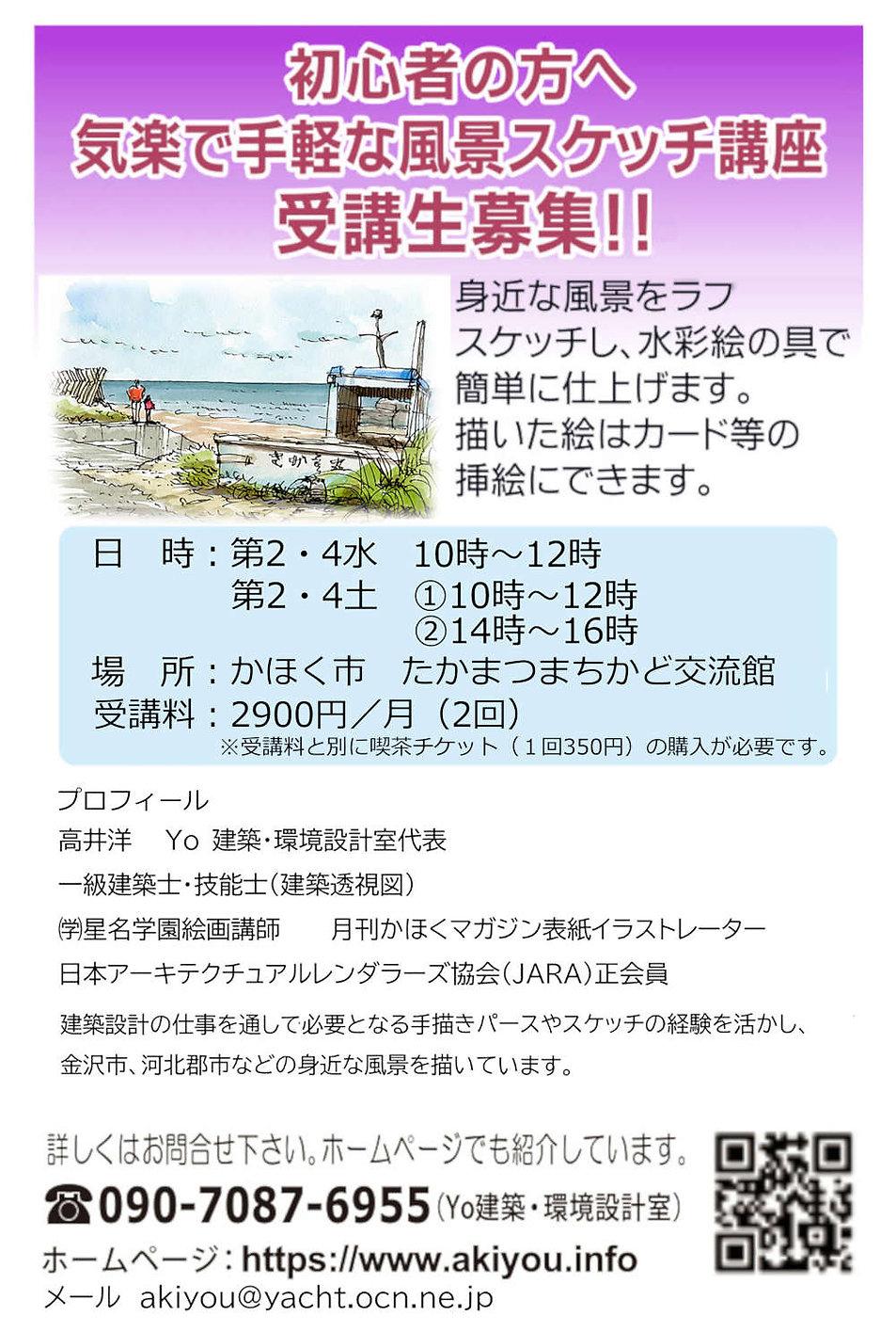 スケッチ講座案内(縮小).jpg