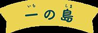 1noshima_title.png