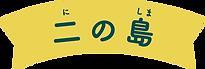 2noshima_title.png