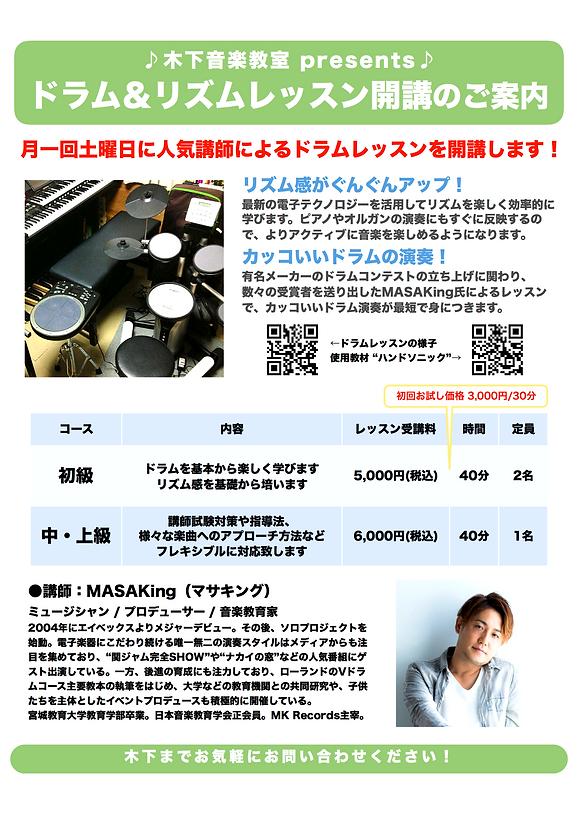 ドラム&リズムレッスン案内_edited_edited.png