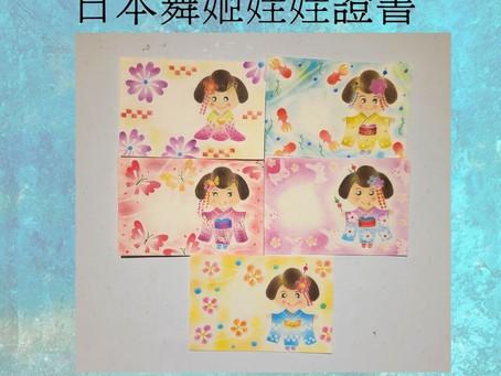 日本舞姬娃娃 (證書課)