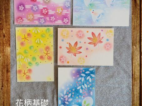 精選日本教案︰日式花柄 (證書課)