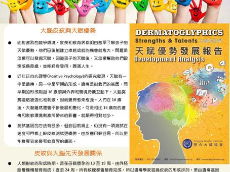 大腦皮紋學---天賦優勢發展報告