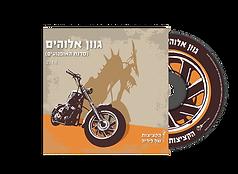הקציצות של לידיה - גוון אלוהים -סדנת האופנועים - כתום - סינגל