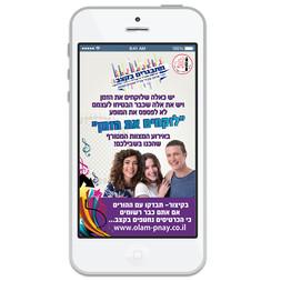 """מיתוג אירועים עסקיים     ארגון עובדי צה""""ל אירוע מתגייסים     SMS"""