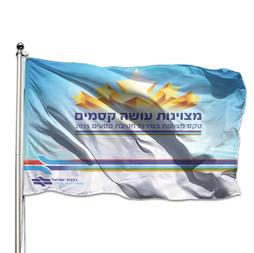 מיתוג אירועים עסקיים  |  רכבת ישראל אירוע תחנות מצטיינות  |  דגל