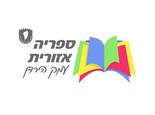 ספריה אזורית עמק הירדן.jpg