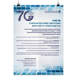 מיתוג אירועים עסקיים  |  הקונגרס העולמי למדעי היהדות  |  פוסטר קול קורא