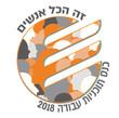 לוגו אירוע -                   אלקטרה - כנס תכניות עבודה 2018