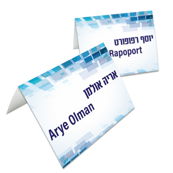 מיתוג אירועים עסקיים  |  הקונגרס העולמי למדעי היהדות  |  כרטיסיות שמות לשולחנות