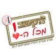 """לוגו אירוע - ארגון עובדי צה""""ל מתגייסים"""