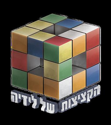 הקציצות של לידיה - לוגו   פרוגרסיב אלטרנטיב רוק