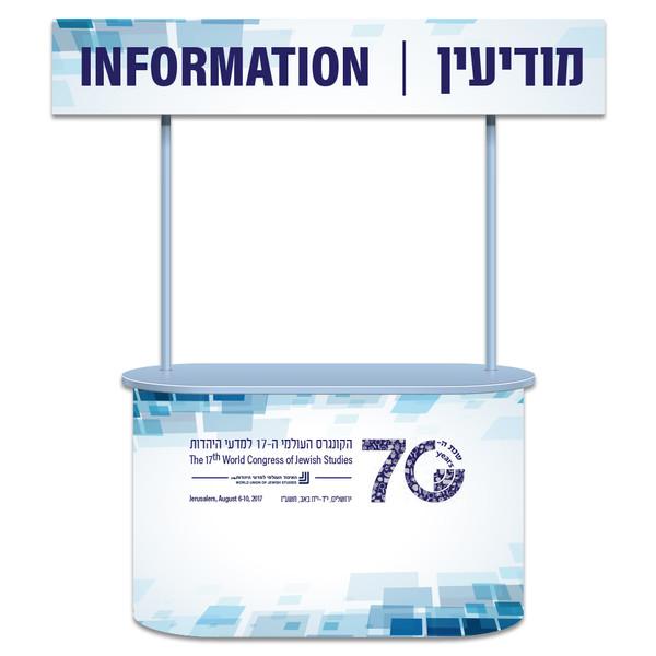 מיתוג אירועים עסקיים  |  הקונגרס העולמי למדעי היהדות  |  דוכן מודיעין