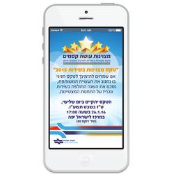 מיתוג אירועים עסקיים  |  רכבת ישראל אירוע תחנות מצטיינות  |  SMS