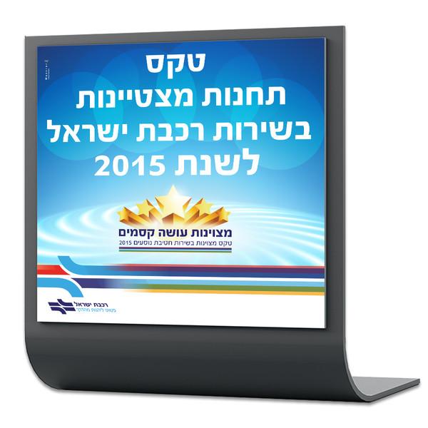 מיתוג אירועים עסקיים  |  רכבת ישראל אירוע תחנות מצטיינות  |  שילוט ברוכים הבאים