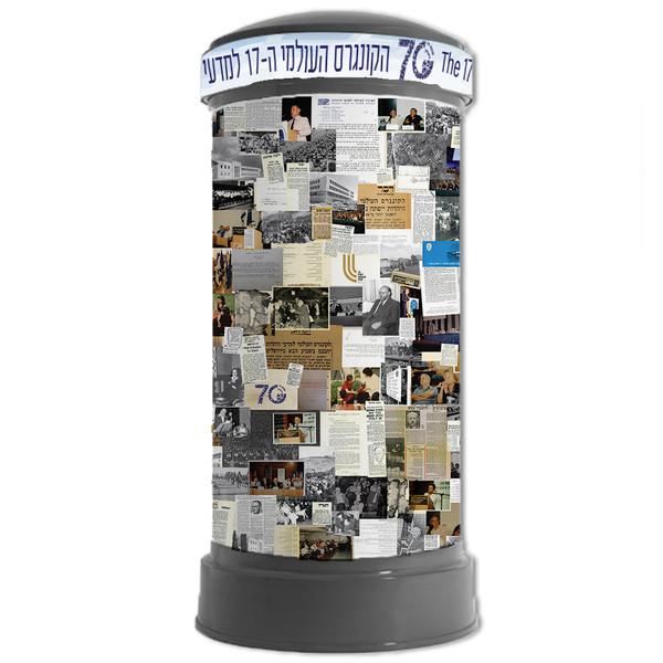מיתוג אירועים עסקיים  |  הקונגרס העולמי למדעי היהדות  |  עמוד מודעות