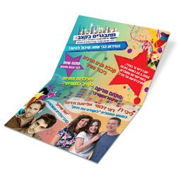"""מיתוג אירועים עסקיים     ארגון עובדי צה""""ל אירוע מתגייסים     הזמנות מודפסות"""