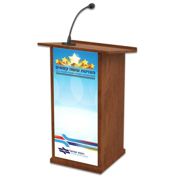 מיתוג אירועים עסקיים  |  רכבת ישראל אירוע תחנות מצטיינות  |  דוכן נואמים