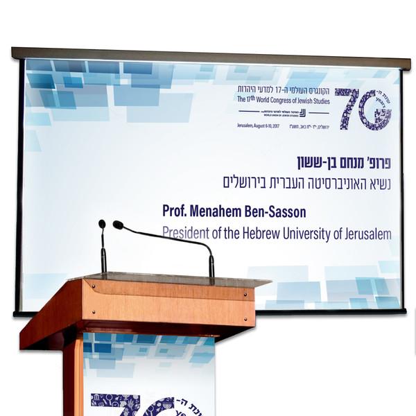 מיתוג אירועים עסקיים  |  הקונגרס העולמי למדעי היהדות  |  עיצוב למסך