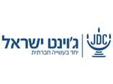 ג'ויינט ישראל.jpg