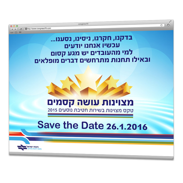 מיתוג אירועים עסקיים  |  רכבת ישראל אירוע תחנות מצטיינות  |  טיזר למייל
