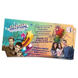 """מיתוג אירועים עסקיים     ארגון עובדי צה""""ל אירוע מתגייסים     גלויה"""