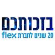 לוגו אירוע - פלקס 20 שנים