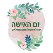 לוגו אירוע - דיסקונט גמלאיות