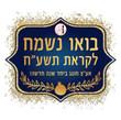 """לוגו אירוע - ארגון עובדי צה""""ל פתיחת שנה"""