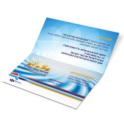 מיתוג אירועים עסקיים  |  רכבת ישראל אירוע תחנות מצטיינות  |  הזמנות מודפסות