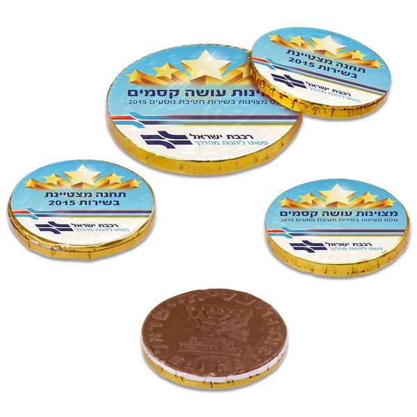 מיתוג אירועים עסקיים  |  רכבת ישראל אירוע תחנות מצטיינות  |  מתנה לאורחים -מטבעות שוקולד