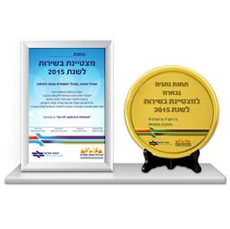 מיתוג אירועים עסקיים  |  רכבת ישראל אירוע תחנות מצטיינות  |  מגני הוקרה