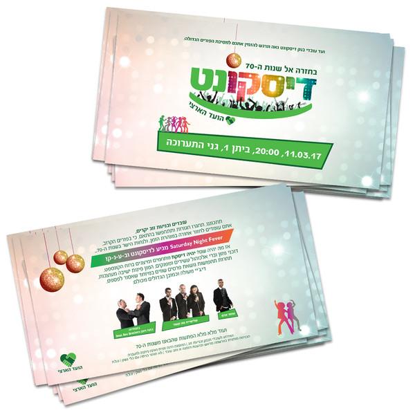 מיתוג אירועים עסקיים     בנק דיסקונט אירוע פורים     הזמנות מודפסות