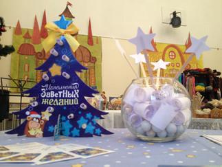 Благотворительная ярмарка-праздник «Чешское Рождество в России»