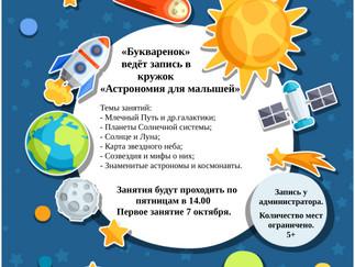 Проект  «Astrobook» совместно с НОЧУ  «Образовательный центр «Букваренок» приглашает на занятия по а