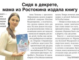 Заметка в газете «Звёздный бульвар»