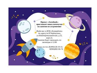 6 ноября 2020г. начало занятий по астрономии!