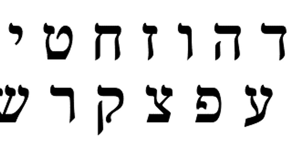 Online Hebrew Class